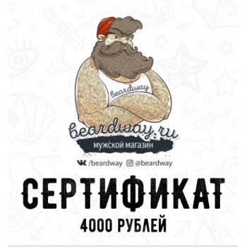 Подарочный сертификат на 4 000 руб